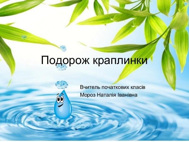 Подорож краплинки Вчитель початкових класів Мороз Наталія Іванівна