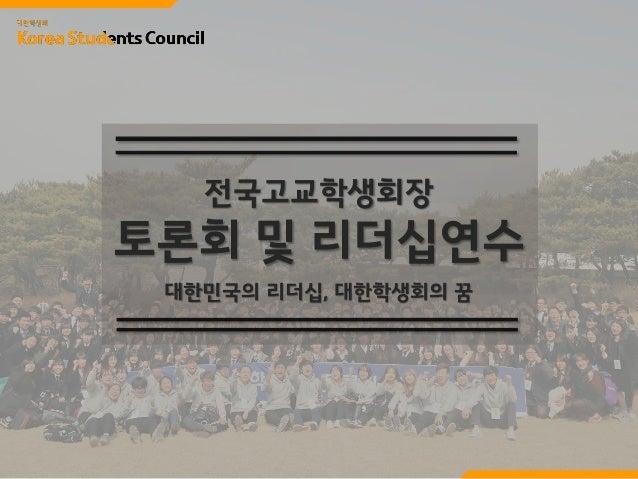 전국고교학생회장 토론회 및 리더십연수 대한민국의 리더십, 대한학생회의 꿈