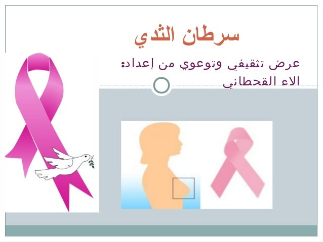 :إعداد من وتوعوي تثقيفي عرض القحطاني الء الثدي سرطان