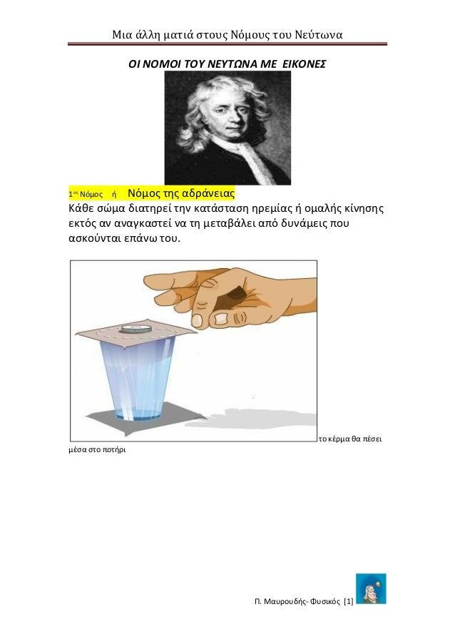 Μια άλλη ματιά στους Νόμους του Νεύτωνα Π. Μαυρουδής- Φυσικός [1] ΟΙ ΝΟΜΟΙ ΤΟΥ ΝΕΥΤΩΝΑ ΜΕ ΕΙΚΟΝΕΣ 1ος Νόμος ή Νόμος της αδ...