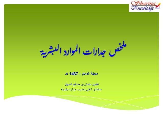 ةيرشبلامواردلااراتدجصخلم تقديم:السهيل صالح بن سلمان بشرية موارد ومدرب ا...