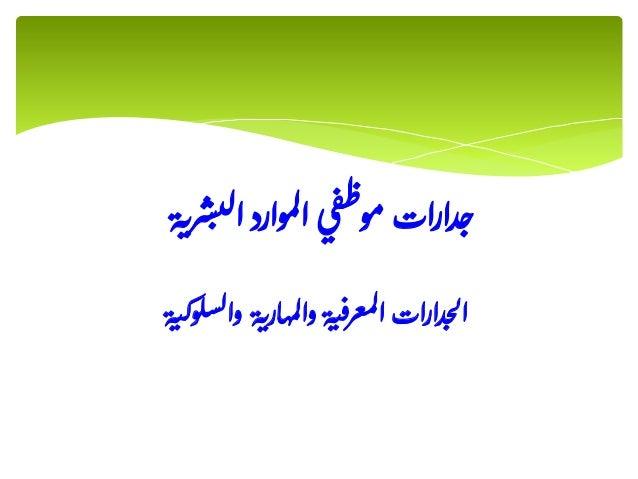ملخص جدارات الموارد البشرية   عربي Slide 2