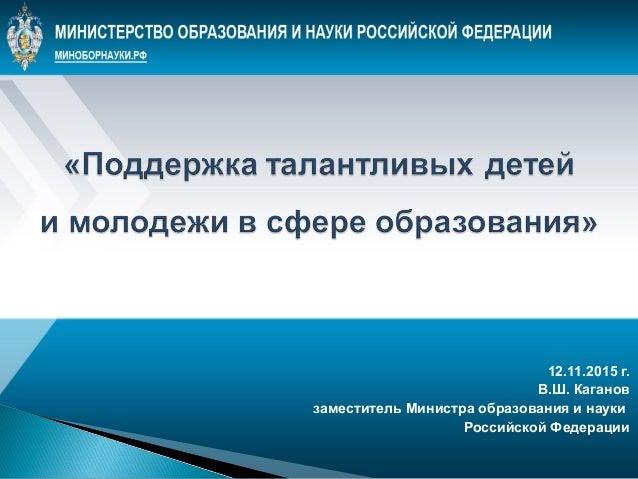 12.11.2015 г. В.Ш. Каганов заместитель Министра образования и науки Российской Федерации