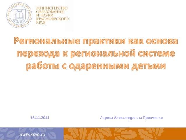 13.11.2015 Лариса Александровна Пронченко