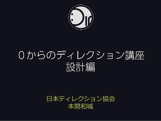 日本ディレクション協会 本間和城