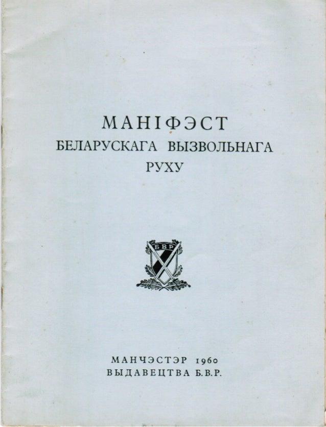 Маніфэст Беларускага Вызвольнага Руху