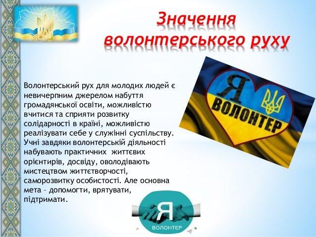 Волонтерський загін Мар'янівської ЗОШ  Slide 2
