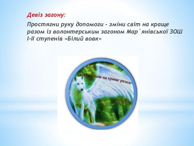 Волонтерський загін Мар'янівської ЗОШ  Slide 3