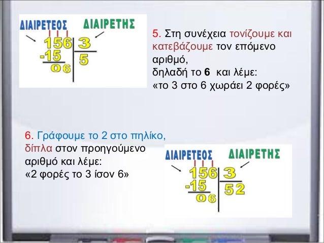 5. Στη συνέχεια τονίζουμε και κατεβάζουμε τον επόμενο αριθμό, δηλαδή το 6 και λέμε: «το 3 στο 6 χωράει 2 φορές» 6. Γράφουμ...