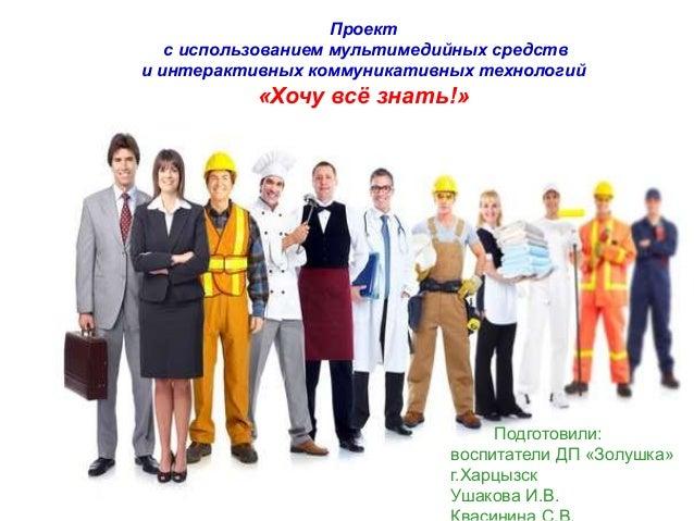 доу знакомство с профессиями строителя