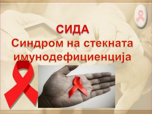 Што етоа СИДА??? СИДА – е термин кој се користи кога имунолошкиот систем на едно лице е оштетен со ХИВ вирусот со што број...