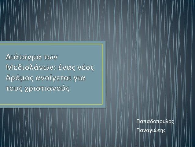 Παπαδόπουλος Παναγιώτης
