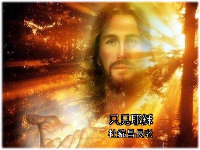 只見耶穌 杜錦昌長老