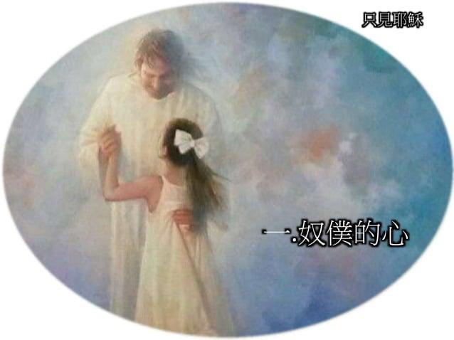 只見耶穌 一.奴僕的心