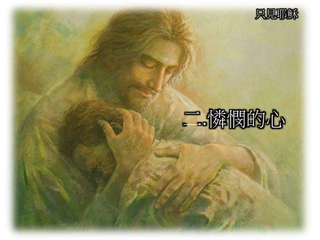 只見耶穌 二.憐憫的心