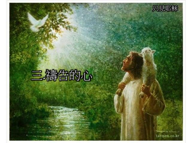只見耶穌 三.禱告的心