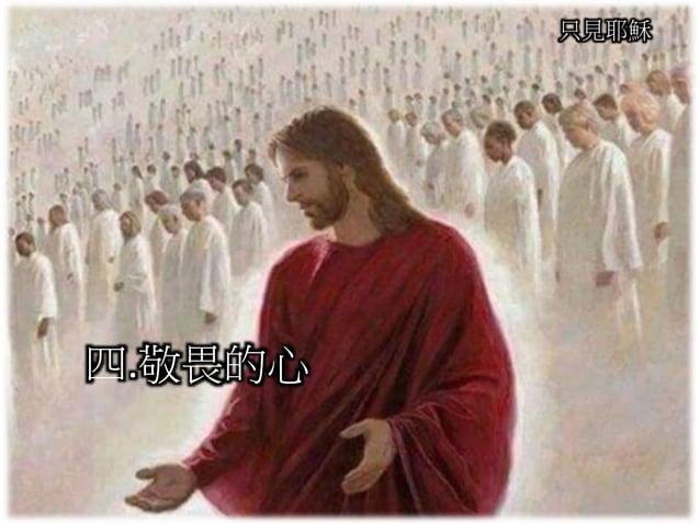 只見耶穌 四.敬畏的心