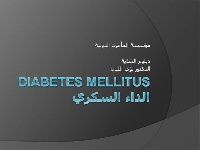 الدولية المأمون مؤسسة التغذية دبلوم اللبان لؤي الدكتور