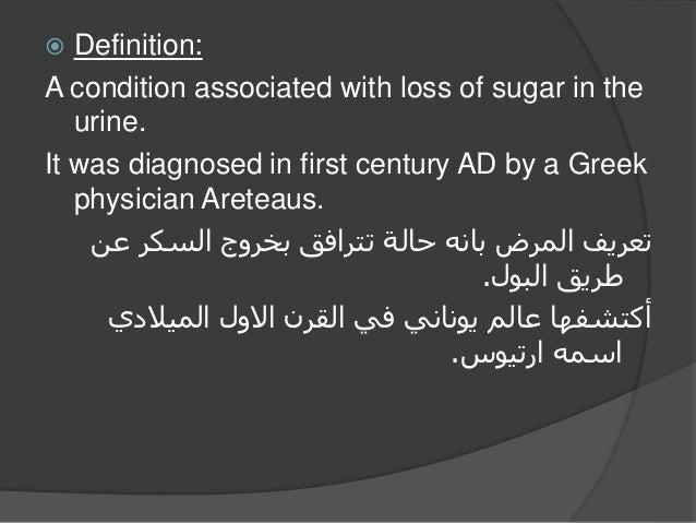 السكري Slide 2