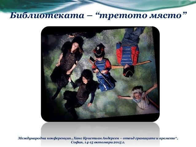 """Библиотеката – """"третото място"""" Международна конференция """"Ханс Кристиан Андерсен – отвъд границите и времето"""", София, 14-15..."""