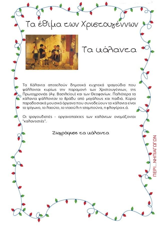 Έθιμα και παραδόσεις των Χριστουγέννων Slide 2