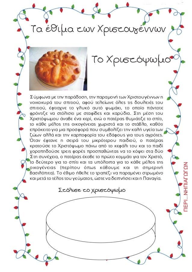 Έθιμα και παραδόσεις των Χριστουγέννων Slide 3