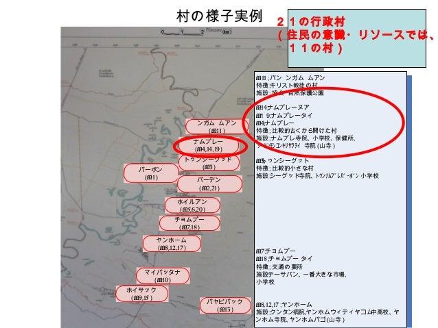 10 2 (km ) ンガム ムアン (M11) ナムプレー (M4,14,19) トゥンシーグッド (M3)パーボン (M1) パーデン (M2,21) ホイルアン (M5,6,20) チョムプー (M7,18) ヤンホーム (M8,12,1...