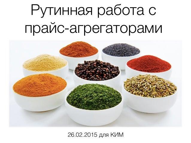 Рутинная работа с прайс-агрегаторами 26.02.2015 для КИМ