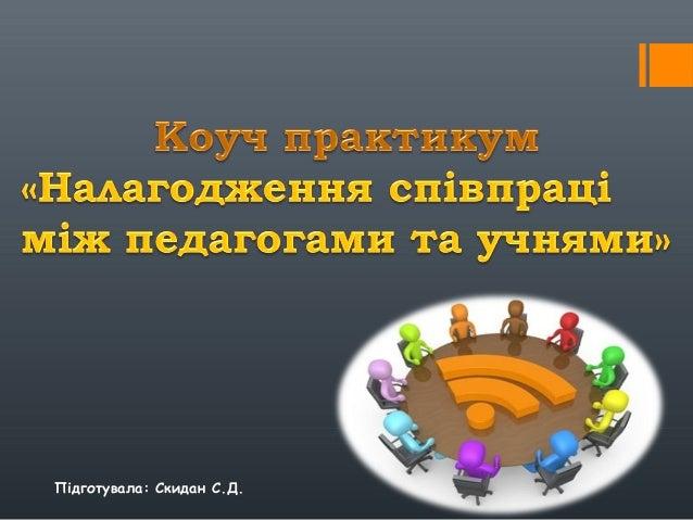 Підготувала: Скидан С.Д.