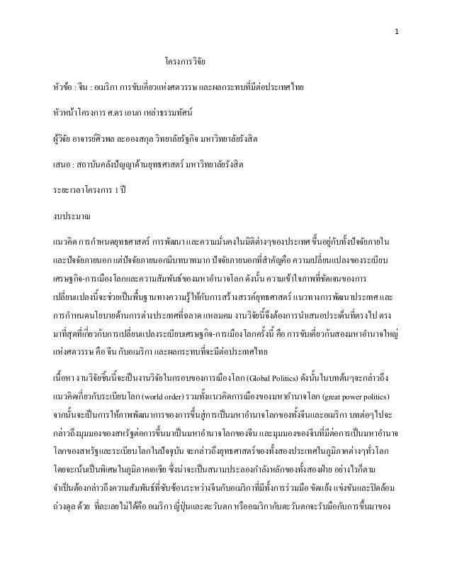 1 โครงการวิจัย หัวข้อ : จีน : อเมริกา การขับเคี่ยวแห่งศตวรรษ และผลกระทบที่มีต่อประเทศไทย หัวหน้าโครงการ ศ.ดร เอนก เหล่าธรร...