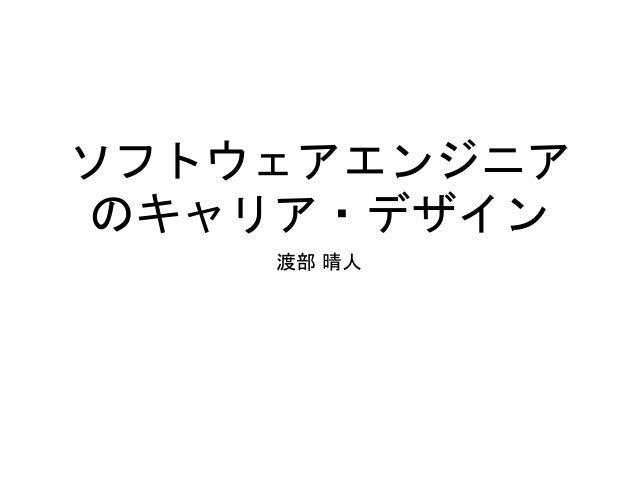 ソフトウェアエンジニア のキャリア・デザイン 渡部 晴人