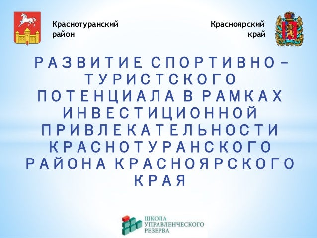 Краснотуранский Красноярский район край РАЗВИТИЕ СПОРТИВНО - ТУРИСТСКОГО ПОТЕНЦИАЛА В РАМКАХ ИНВЕСТИЦИОННОЙ ПРИВЛЕКАТЕЛЬНО...