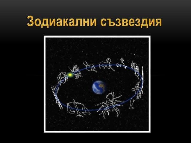 Зодиакът е пръстен от 12 съзвездия, през които преминава Слънцето, по своя видим път, в течение на една година.