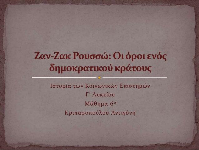 Ιστορία των Κοινωνικών Επιστημών Γ' Λυκείου Μάθημα 6ο Κριπαροπούλου Αντιγόνη