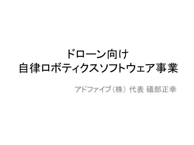 ドローン向け 自律ロボティクスソフトウェア事業 アドファイブ(株) 代表 礒部正幸