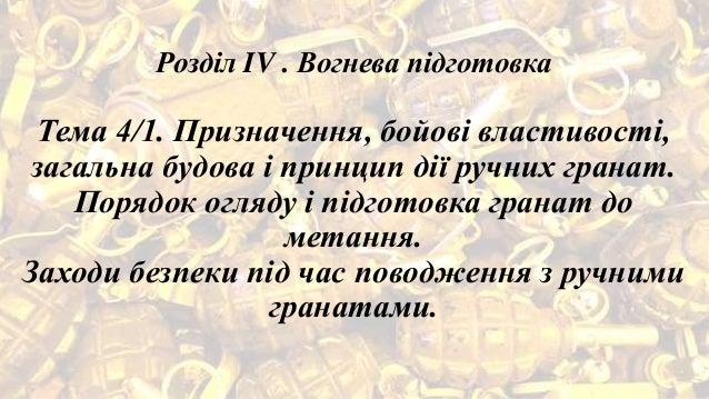 Розділ IV . Вогнева підготовка Тема 4/1. Призначення, бойові властивості, загальна будова і принцип дії ручних гранат. Пор...