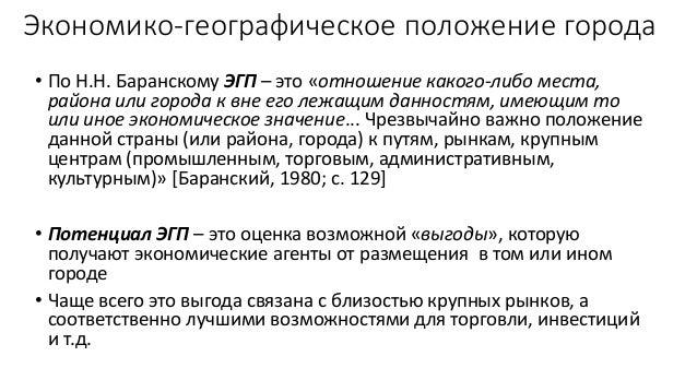 Стоимостная оценка экономико-географического положения российских городов Slide 2