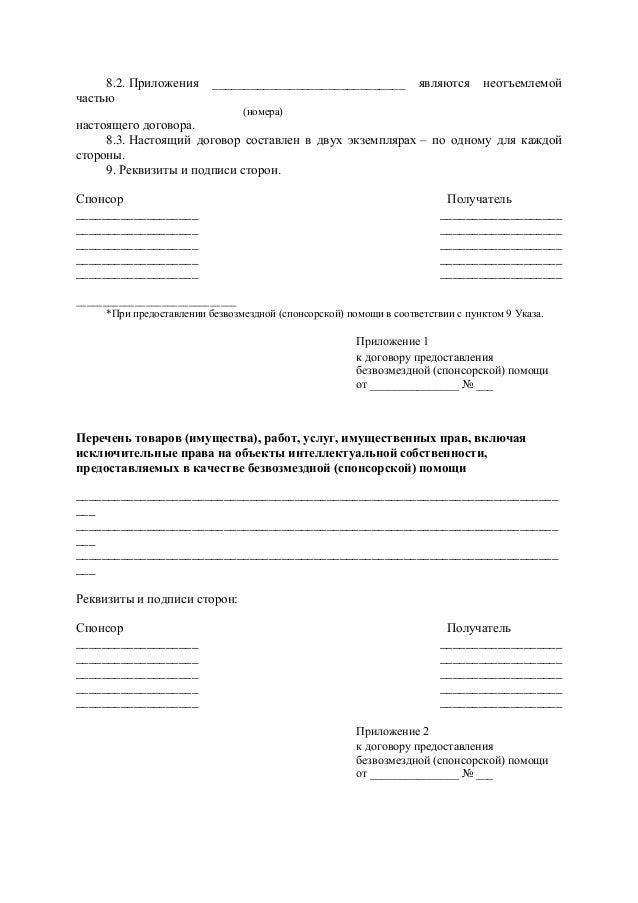 Договор О Безвозмездной Спонсорской Помощи Школе Образец