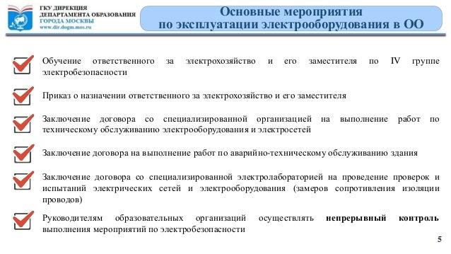 Организация безопасной эксплуатации электрооборудования  и электросетей образовательными организациями Slide 2