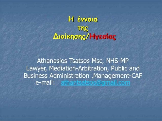 Η έννοια της Διοίκησης/Ηγεσίας Athanasios Tsatsos Msc, NHS-MP Lawyer, Mediation-Arbitration, Public and Business Administr...
