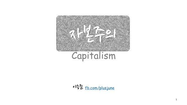 1 자본주의 Capitalism 이승준 fb.com/plusjune