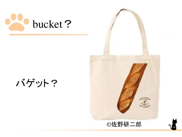 bucket? バゲット? ©佐野研二郎 10