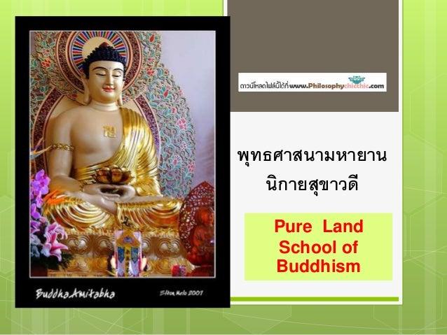 พุทธศาสนามหายาน นิกายสุขาวดี Pure Land School of Buddhism