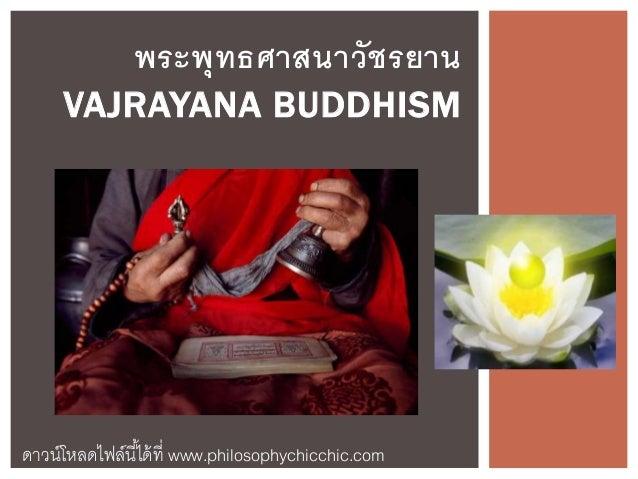 พระพุทธศาสนาวัชรยาน VAJRAYANA BUDDHISM ดาวน์โหลดไฟล์นี้ได้ที่ www.philosophychicchic.com