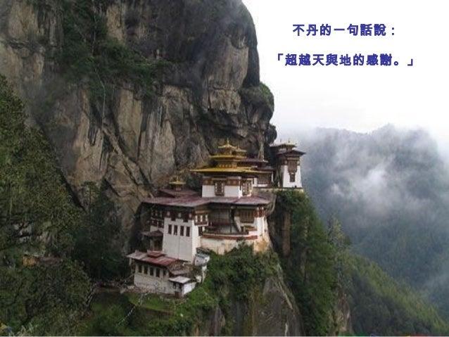 不丹的一句話說: 「超越天與地的感謝。」