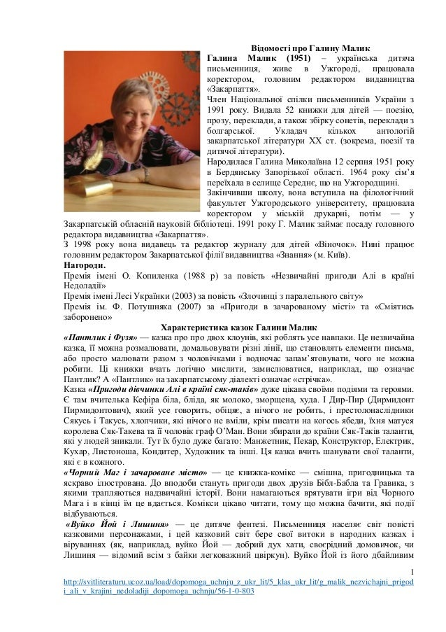 1 http://svitliteraturu.ucoz.ua/load/dopomoga_uchnju_z_ukr_lit/5_klas_ukr_lit/g_malik_nezvichajni_prigod i_ali_v_krajini_n...