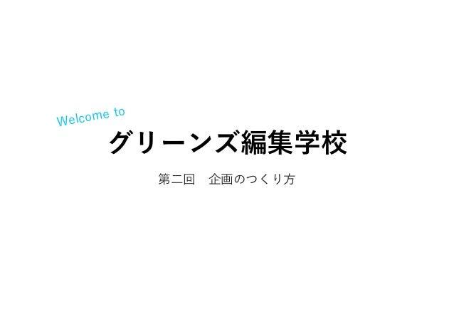 第二回企画のつくり方 Welcome to グリーンズ編集学校