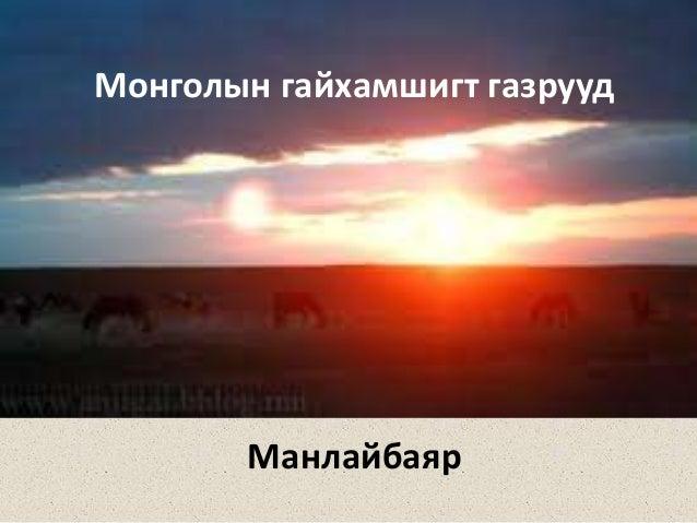 Монголын гайхамшигт газрууд Манлайбаяр