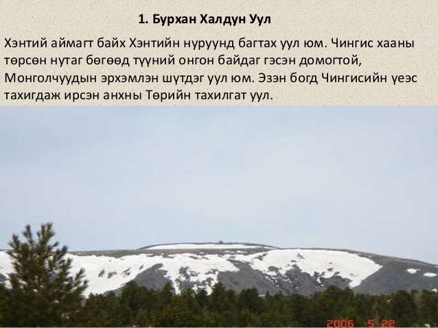 Хэнтий аймагт байх Хэнтийн нуруунд багтах уул юм. Чингис хааны төрсөн нутаг бөгөөд түүний онгон байдаг гэсэн домогтой, Мон...