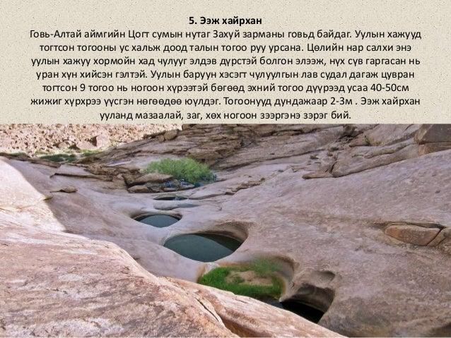 5. Ээж хайрхан Говь-Алтай аймгийн Цогт сумын нутаг Захуй зарманы говьд байдаг. Уулын хажууд тогтсон тогооны ус хальж доод ...